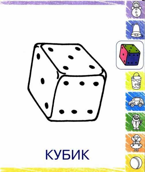 Раскраски игрушки кубик