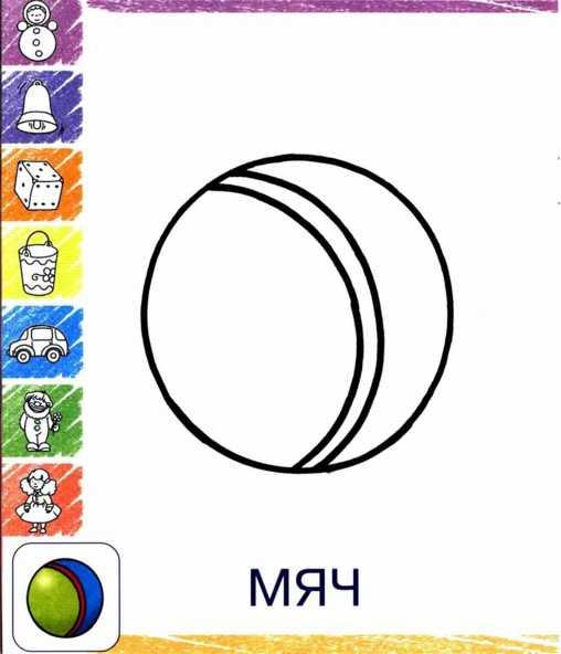 Раскраски тачки онлайн игра