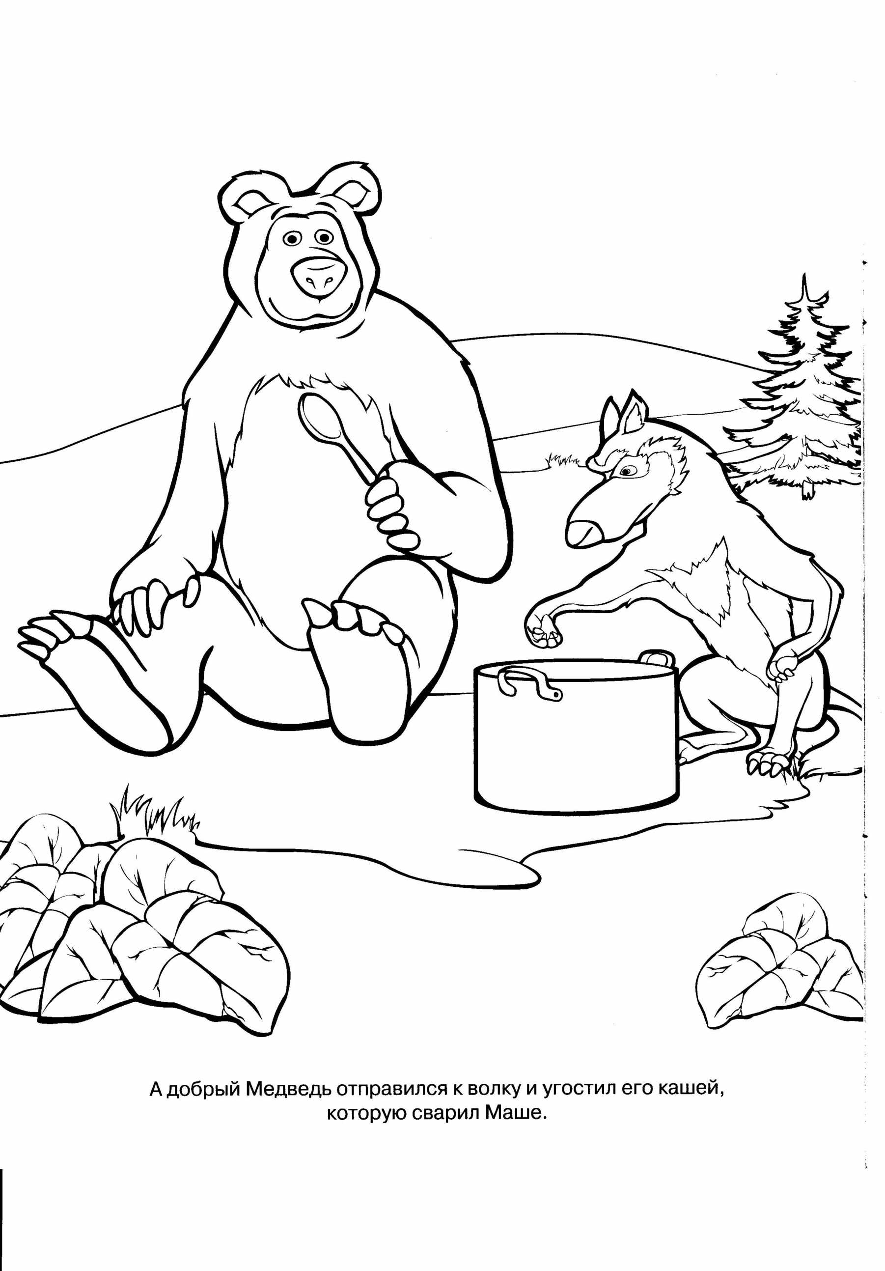 "Раскраски, прописи - Раскраски ""Маша и Медведь"""