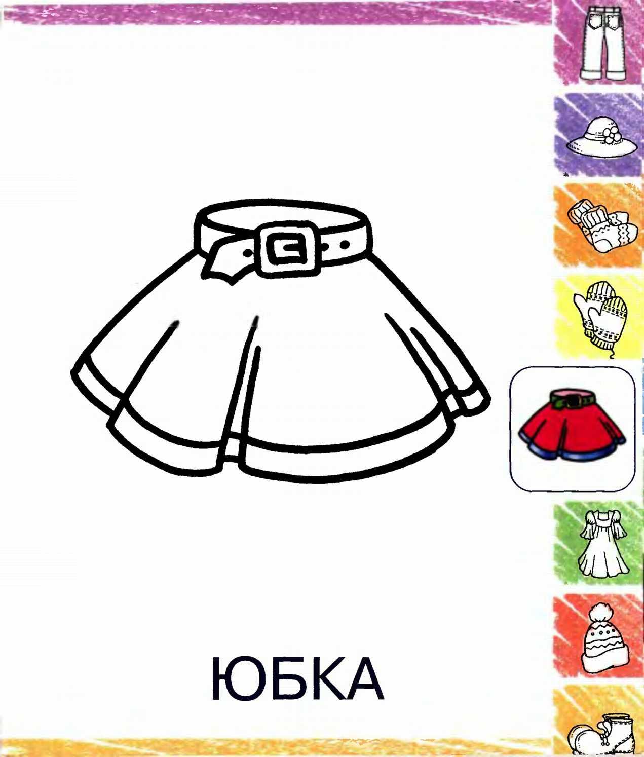 Раскраски одежда юбка