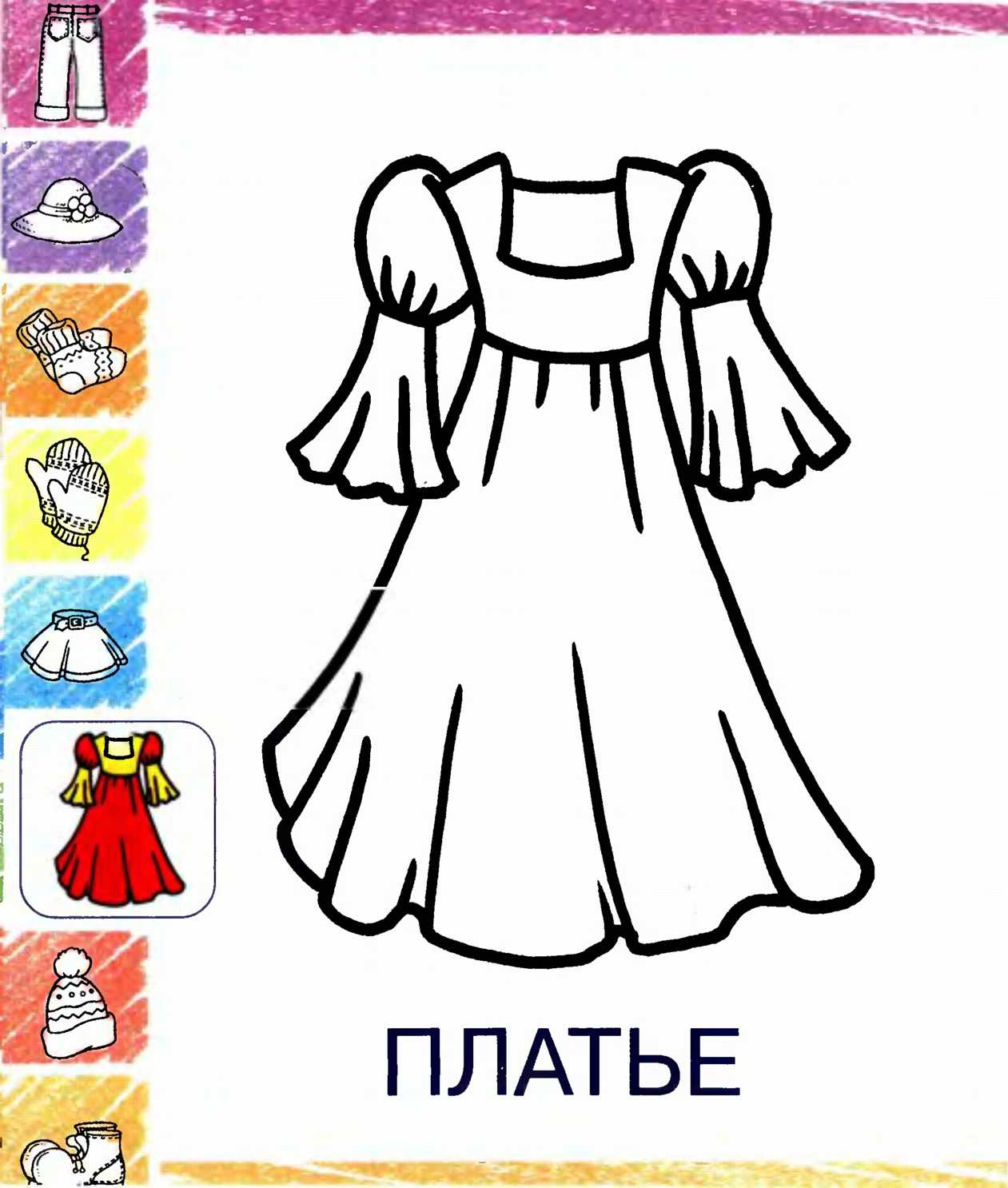 Раскраски одежда платье