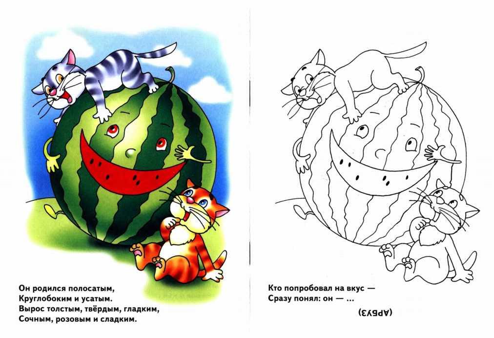 Нарисовать детские загадки с